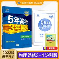 曲一线官方正品 2022版 选修3-4 物理 沪科版 HK 5年高考3年模拟高中同步