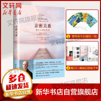 亲密关系 通往灵魂的桥梁 湖南文艺出版社
