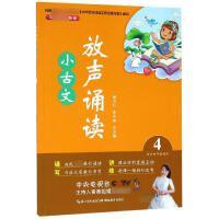 放声诵读:小古文(第4册) 湖北教育出版社