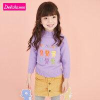 【3件1.5折价:75】笛莎女童针织衫冬款儿童时尚洋气毛衣宝宝套头针织衫