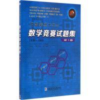 历届美国大学生数学竞赛试题集第1卷,1938-1949 刘培杰数学工作室 等 编译