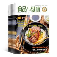 食品与健康杂志订阅 2018年8月起订 1年共12期  饮食健康 保健养生 养生饮食 生活百科 科学饮食 厨房美食期刊杂志 杂志铺