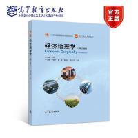 经济地理学(第三版)(精装) 李小建等 高等教育出版社