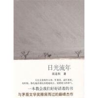 【新书店正版】日光流年 阎连科 北京十月文艺出版社 9787530209752