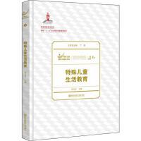 特殊儿童生活教育 南京师范大学出版社