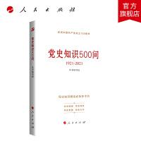 党史知识500问 人民出版社 1921-2021党史知识测试参考书附考卷和参考答案
