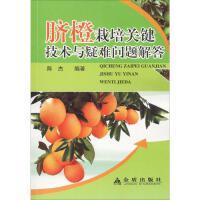 脐橙栽培关键技术与疑难问题解答 金盾出版社