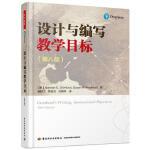 万千教育 设计与编写教学目标(第八版) 9787518415946