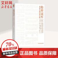 隐形冠军 未来全球化的先锋 原书第2版 机械工业出版社