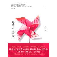 【新书店正版】母亲的金手表 琦君 人民文学出版社 9787020084630
