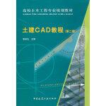 土建CAD教程(第二版)