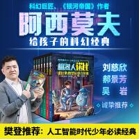 刘慈欣推荐:阿西莫夫少儿科幻小说机器人诺比系列