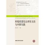 环境质量综合评价方法与中国实践