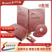正版包发票 【U盘版】员工预防事故从我做起 企业常见事故预防要点 正规北京增值税机打发票 满500送16G U盘