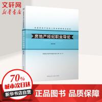 房地产经纪职业导论(第3版) 中国建筑工业出版社