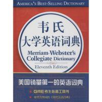 韦氏大学英语词典,中国大百科全书出版社