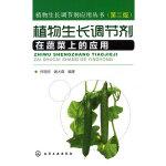 植物生长调节剂应用丛书--植物生长调节剂在蔬菜上的应用(二版)