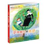 国际大奖小说注音版――苹果树上的外婆