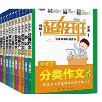 小学生作文辅导书 超级班系列套装(共10册)