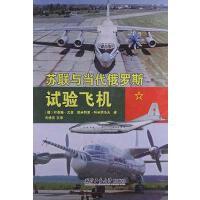 【二手旧书8成新】苏联与当代俄罗斯试验飞机 叶菲姆・戈登 /德米特里・科 9787561235065