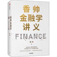 香帅金融学讲义 中信出版社