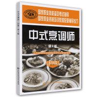 中式烹调师―(初级)(第2版)国家职业资格培训教程配套辅导练习(第2版)