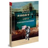 从维多利亚时代到苏联解体-世界的故事(IV)(近现代史)