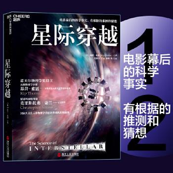 星际穿越(pdf+txt+epub+azw3+mobi电子书在线阅读下载)