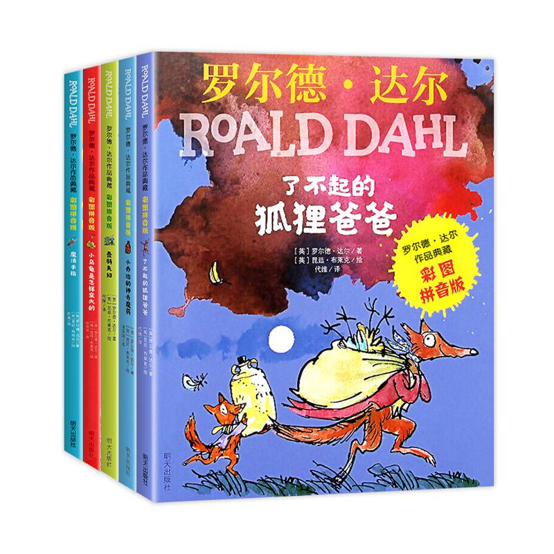 罗尔德·达尔作品典藏(彩图拼音版)5册套装达尔作品彩图拼音版,适合小学一、二、三年级孩子阅读;世界奇幻文学大师作品,送给5-8岁孩子的童年礼物。