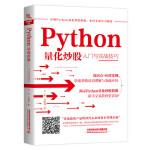 Python量化炒股入门与实战技巧