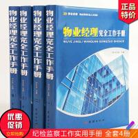 物业经理完全工作手册全4册16开精装 物业经理经营管理书籍 领导实用管理工具书 物业管理经典案例 正版书籍