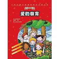 统编版快乐读书吧(六年级上)指定阅读 小学生语文新课标课外必读丛书:爱的教育