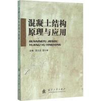 混凝土结构原理与应用 夏志成,袁小军 主编