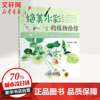 绝美水彩的植物绘馆 机械工业出版社