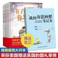 给你勇气的书精装绘本3册 有了想法怎么做/有了机会怎么做/有了问题怎么做 宝宝早教启蒙幼儿园0-3-6岁儿童绘本故事硬