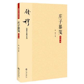 钱穆先生著作系列—庄子纂笺(大字本) 实为《庄子》之集解,从古注书之上品