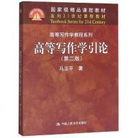 高等写作学引论(第2版)/马正平/面向21世纪课程教材 中国人民大学出版社有限公司