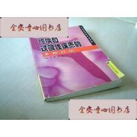 【旧书二手书9成新】哮喘和过敏性疾患的多种疗法