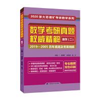 数学(二)/数学考研真题权威精解 上海财经大学出版社有限公司