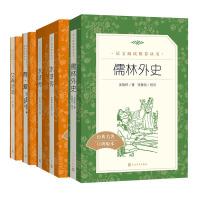 艾青诗选+水浒传+简爱+儒林外史(经典名作口碑版本) 人民文学出版社