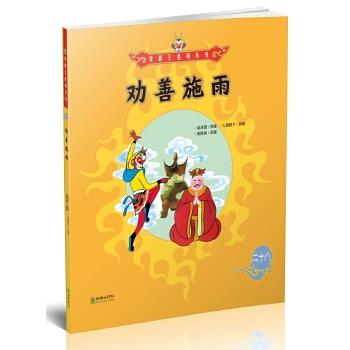 美猴王系列丛书:劝善施雨28 每个人的童年都应该有美猴王相伴!