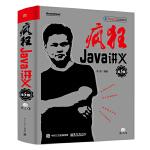 疯狂Java讲义(第5版)(含DVD光盘一张)