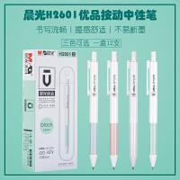 晨光文具AGPH2601简约优品按动中性笔黑笔0.5mm子弹头水笔红笔