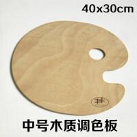 双丰油画调色板 木质调色板 椭圆形木制调色板美术用品