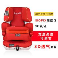 安全座椅儿童前置护体安全座椅isofix硬接口婴儿宝宝9个月-12岁汽车用