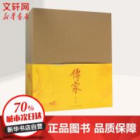 传家:中国人的生活智慧(共4卷) 新星出版社有限责任公司