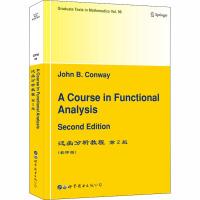 泛函分析教程 第2版(影印版) 世界图书出版公司