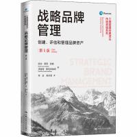 战略品牌管理 创建、评估和管理品牌资产 第5版 中国人民大学出版社