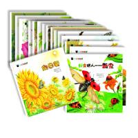 """缤纷大自然(全16册,一套描绘自然界中动物、植物以及自然现象的百科图画故事书。包括""""瓢虫、螳螂、萤火虫、�g公英的旅行、"""