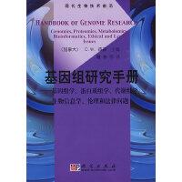 【按需印刷】-基因组研究手册基因组学蛋白质组学代谢组学生物信息学伦理学和法律问题